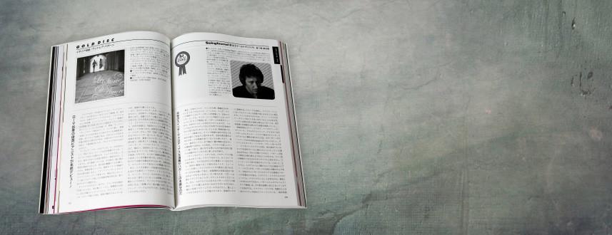 Swing Journal – Japan