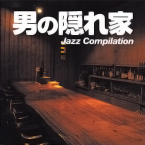 Otoko no Kagurega jazz compilation: Love
